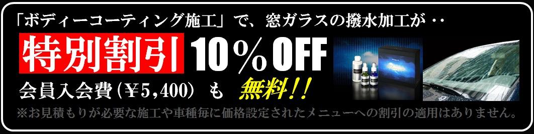 10%OFF3