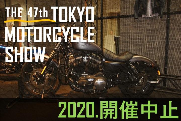 東京モーターサイクルショー2020中止