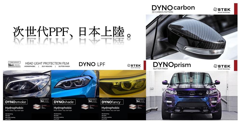 ダイノシリーズのヘッドライトPPFのラインナップ